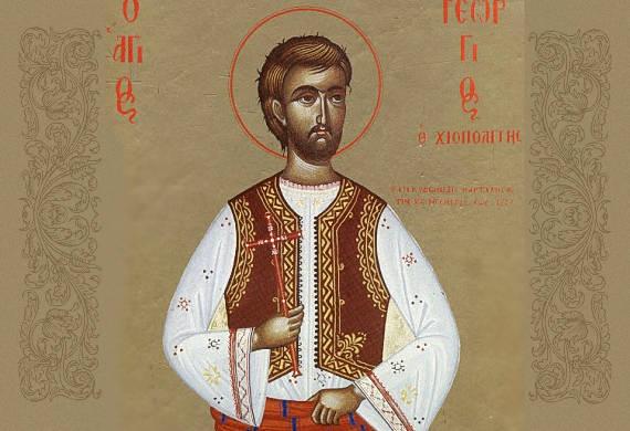 Ο άγιος νεομάρτυς Γεώργιος ο Χίος