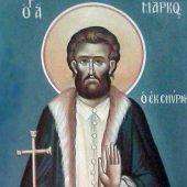 Ο άγιος νεομάρτυρας Μάρκος
