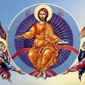 Το θαύμα της Αναλήψεως του Χριστού