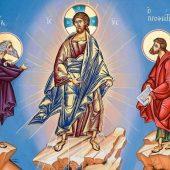 Στη Μεταμόρφωση φανερώνεται η Βασιλεία τού εν Τριάδι Θεού