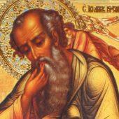 Για τον άγιο Ιωάννη τον Θεολόγο
